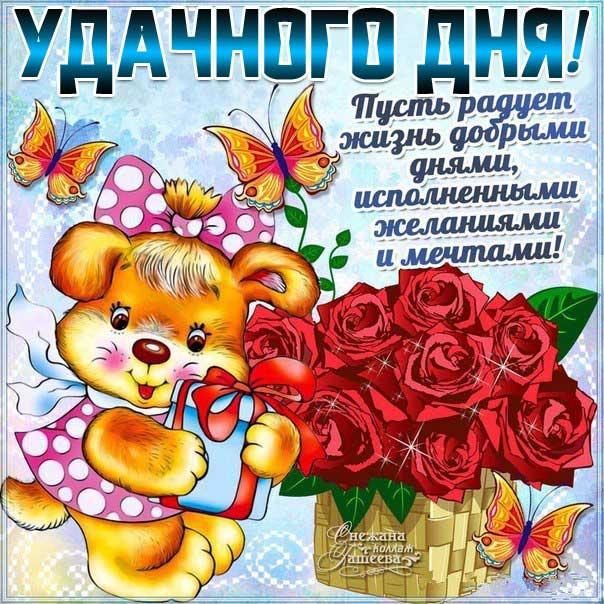 Картинка удачного дня и позитива. Мультяшка, песик с букетом, с надписью, зверушка, стих, с бликами, эффекты, с поздравлением, открытка, цветы, мерцающая.