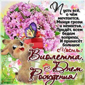 С Днем рождения Виолетта мигающая картинка. Букет, цветы, заяц, зайчик, поздравить надпись, с фразами, есть стих, узоры, открытка, поздравительная, эффекты.