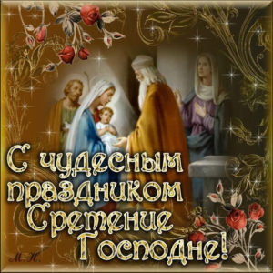 На открытках Сретение Господне