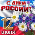 Открытки 12 июня день России