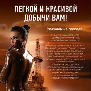 с приятными надписями Нефтяникам