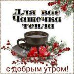 Чашечка утреннего тепла картинки