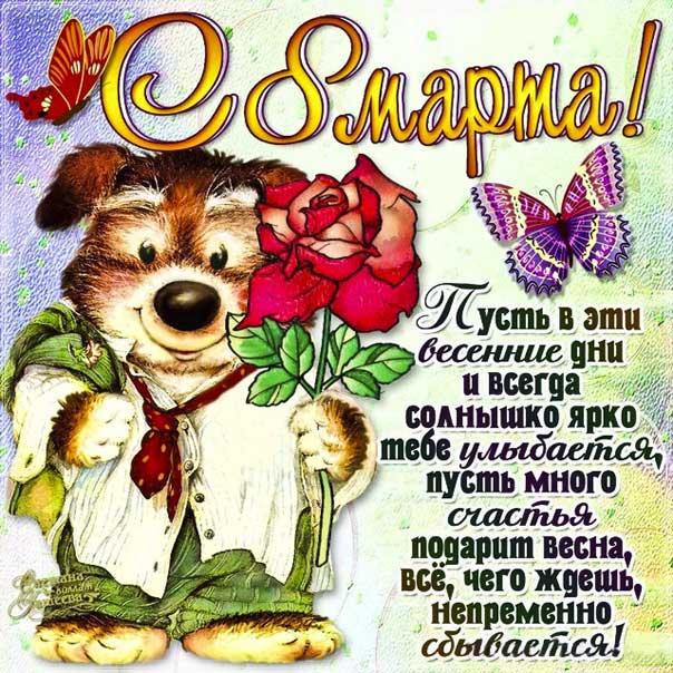 Мерцающая картинка на 8 Марта. Красивая надпись женщинам, женский день открытка, позитивная, текст женский день, мерцание, узоры, приятные слова пожелания.