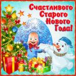Открытки на Старый новый год поздравление
