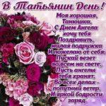 Татьянин день розы картинка