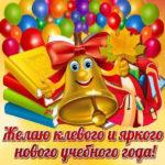 С 1 сентября поздравления открытки