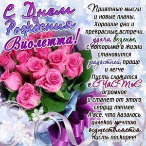 Открытка День рождения Виолетта. Розы, букет, красные розочки, со словами, сияние, мигающие, стихи, картинки поздравительные, большой букет.
