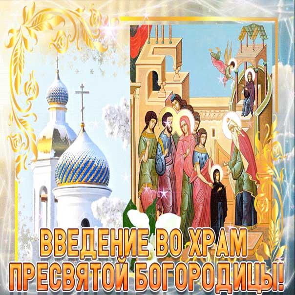 Введение во храм Марии Пресвятой Богородицы открытки