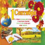 1 сентября открытки поздравление
