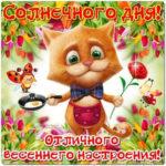 Картинки открытки хорошего дня