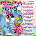 50 лучших открыток хорошего дня