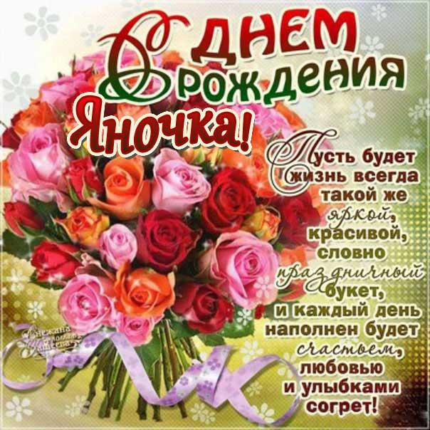 С днем рождения Яна букет цветов картинка со стихом