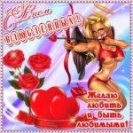 Бесплатные мерцающие музыкальные открытки с днем святого Валентина