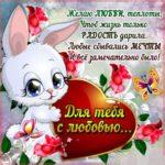 Музыкальная открытка о Любви