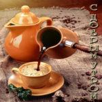 Пожелание анимация на утро кофе