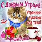 Большие открытки доброе Утро